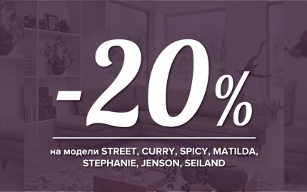 Акция в Pohjanmaan! Скидка 20% на модели STREET, CURRY, SPICY, MATILDA, STEPHANIE, JENSON, SEILAND!
